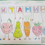 Рисунок по ЗОЖ: фрукты и овощи, держащиеся за буквы слова «витамины»