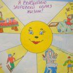 Рисунок по ЗОЖ: солнце с лучами, в которых нарисованы принципы ЗОЖ