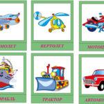 Карточки по теме Транспорт