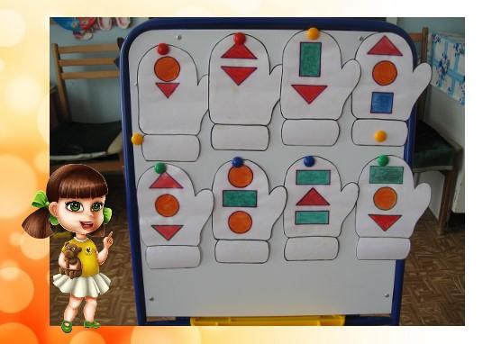 Составь узор на варежке: дидактическая игра