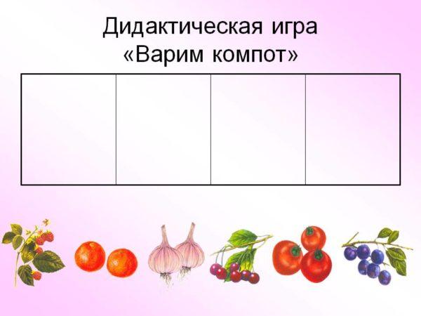Другой вариант игры «Сварим компот» (вместо кастрюли — сетка с ячейками)