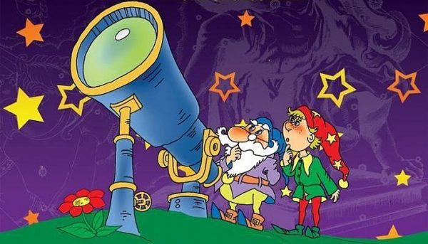 Анимационное изображение звездочёта