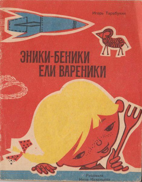 Обложка книги Игоря Тарабукина