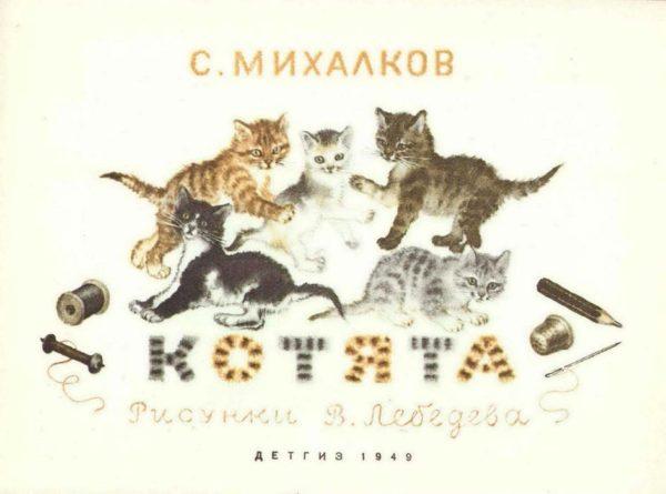 обложка книги С. Михалкова «Котята»