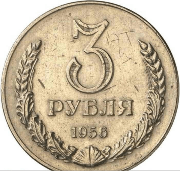 старинная монета 3 рубля