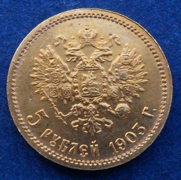 старинная монета 5 рублей