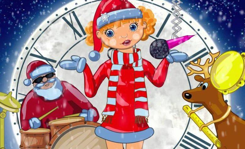 Девочка, Дед Мороз и олень поют