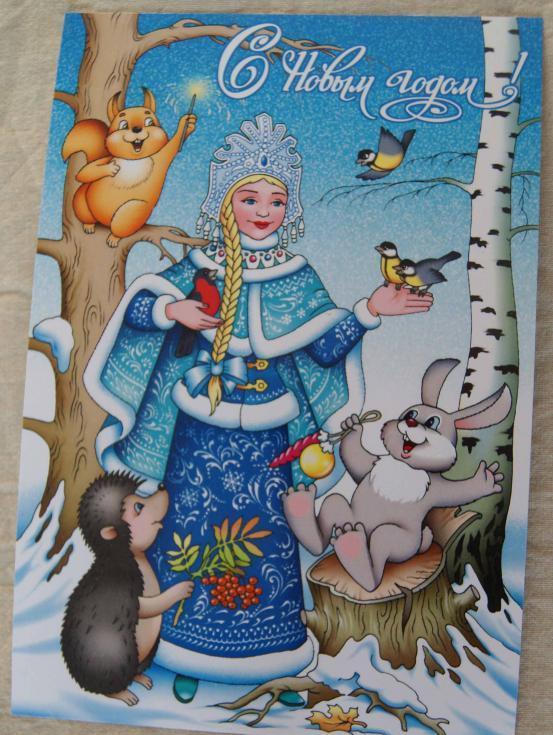 Годовщина свадьбы, новогодняя открытка снегурочка с белками