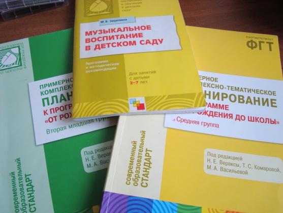Методические материалы по воспитанию в ДОУ