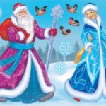 Дед Мороз и Снегурочка спешат в гости