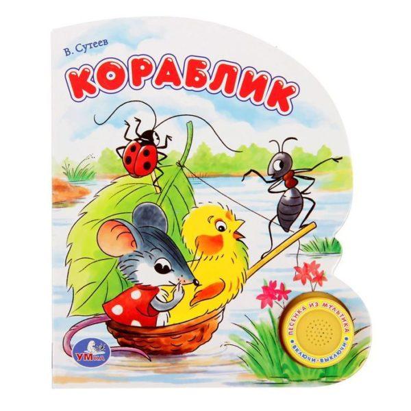 Обложка к книге В. Сутеева «Кораблик»