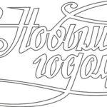 курсивная надпись «С новым годом»