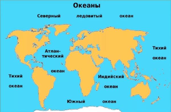 Океаны Земли на карте
