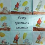 Выставка работ в средней группе