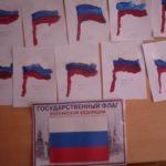 Выставка работ Флаг России