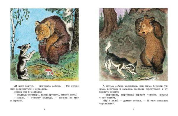 «Как собака друга искала»: фрагмент сказки с иллюстрациями