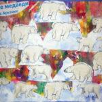 Белые медведи на льдинах