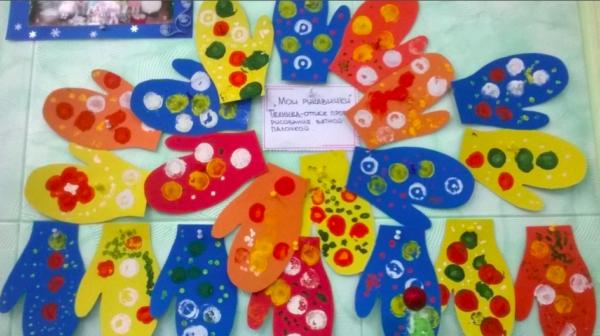 Выставка детских работ «Мои рукавички»