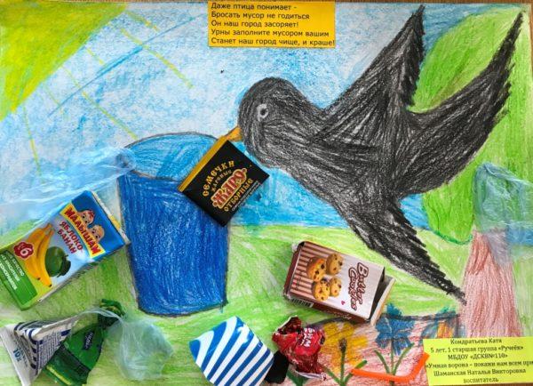 Ворона выбрасывает бумажку в мусорное ведро
