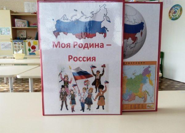 Лэпбук Моя Родина — Россия, готовый вид