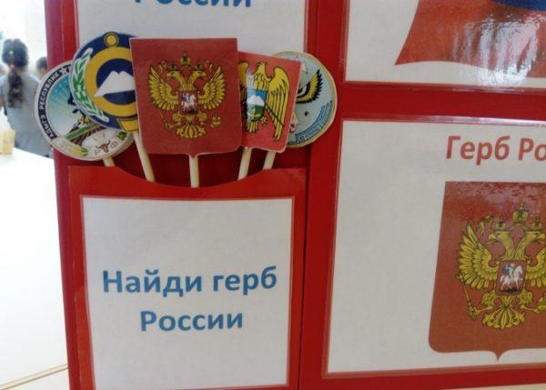 Кармашек с игрой Найди герб России