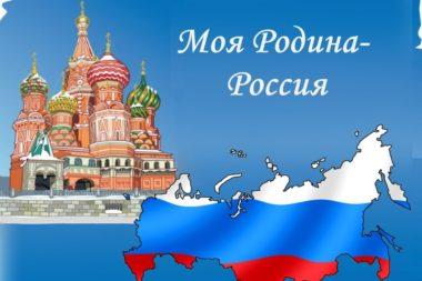Обложка лэпбука Моя Родина – Россия