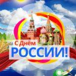 Коллаж День России