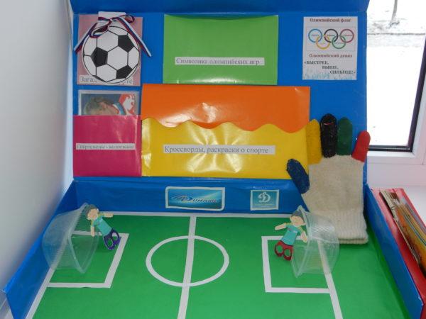 Лэпбук в виде коробки с информационными материалами и мини-полем для игры в футбол