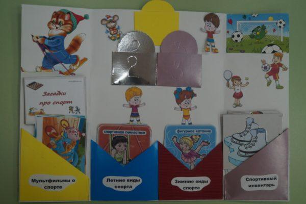 Лэпбук с карточками и загадками на спортивную тему