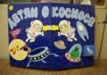 Обложка лэпбука Детям о космосе
