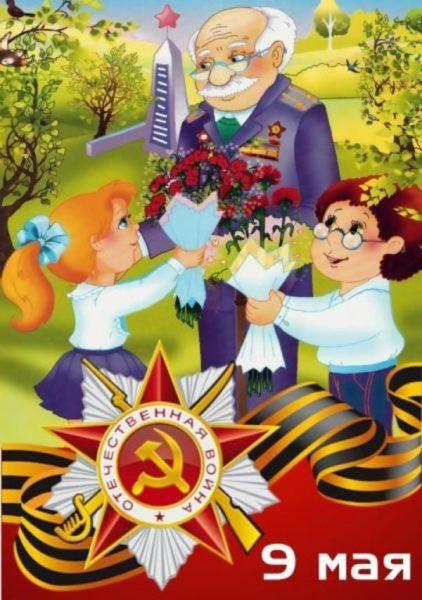 Плакат на тему Дня Победы