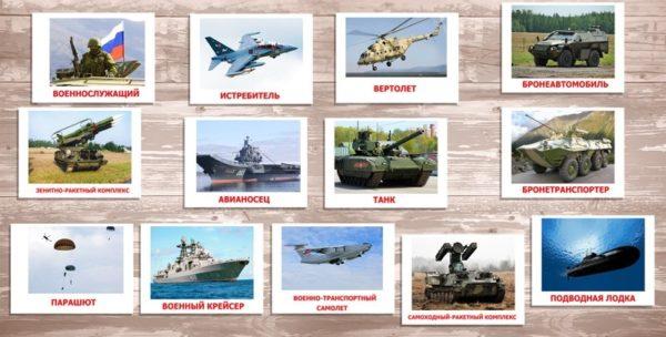 Картинки «Военная техника» для детского сада