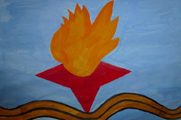 Вечный огонь с постаментом в виде звезды (нарисованы три луча)