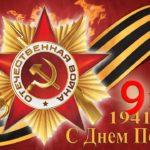 Орден Отечественной войны и даты войны