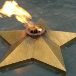 Звезда Вечного огня