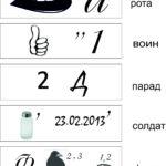 Пять ребусов