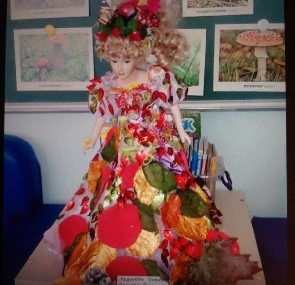 Кукла Королева Осень
