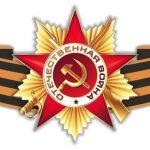 Отечественная война 1941–1945