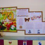 Стенд в честь 70-летию Победы