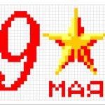 Рисунок по клеткам 9 Мая и звезда