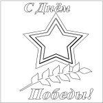 Раскраска Звезда с надписью
