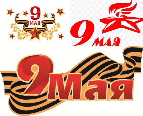 Надпись «9 Мая» на фоне символов Победы