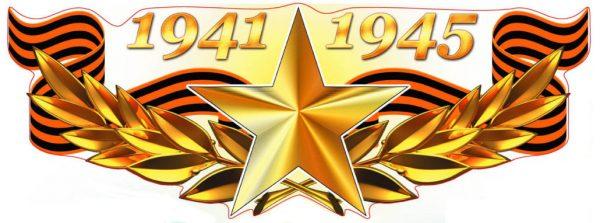 Надпись «1941–1945»