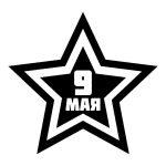 Надпись «9 Мая» внутри звезды