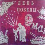 Надписи «День Победы», «9 Мая», изображение салюта, танка, корабля, самолёта, звезды, ветерана с детьми