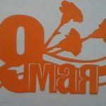 Оранжевая надпись «9 Мая» с гвоздиками