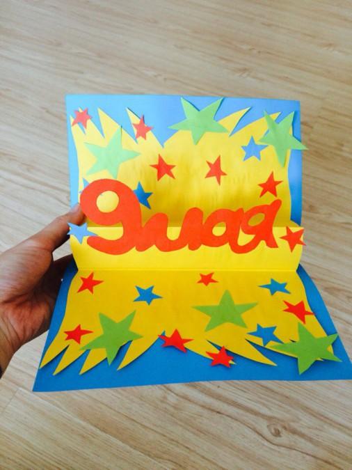 Как сделать салют на открытки