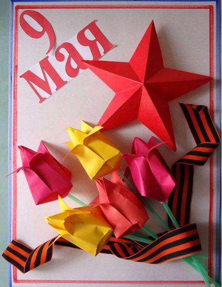 Открытка с тюльпанами-оригами и звездой