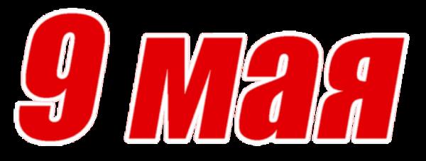Надпись 9 Мая