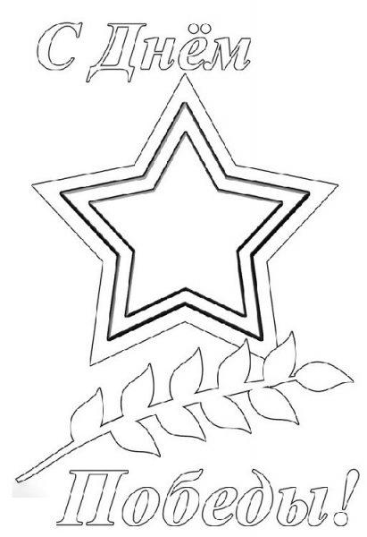 Шаблон для открытки со звездой и веточкой